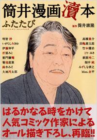 『筒井漫画涜本ふたたび』書影